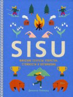 SISU. Финские секреты упорства, стойкости и оптим