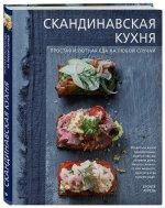 Скандинавская кухня. Простая и уютная еда