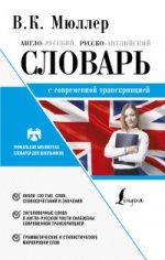 Англо-русский. Русско-английский словарь с соврем
