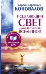 Сергей Сергеевич Коновалов. Исцеляющий Свет, идущий из глубин Вселенной