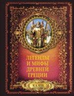 Николай Альбертович Кун. Легенды и мифы древней Греции
