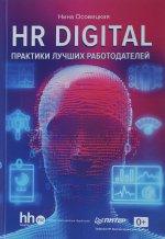 HR Digital. Практики лучших работодателей