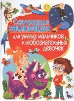 Современная энциклопедия для умных мальчиков и люб