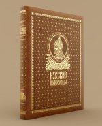 Русские полководцы. Книга в коллекционном кожаном переплете ручной работы с золочёным обрезом и в футляре