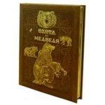 Охота на медведя. Книга в коллекционном переплете ручной работы