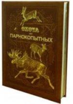Охота на парнокопытных. Книга в коллекционном переплете ручной работы