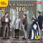 CDmp3 Лес. Аудиоспектакль МХАТ им.Горького 1950г