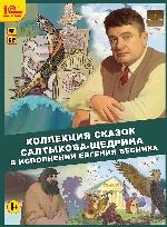 CDmp3 Коллекция сказок Салтыкова-Щедрина