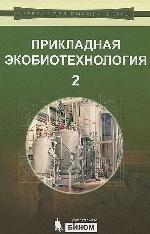 Прикладная экобиотехнология. В 2 т. Т. 2: Учебное пособие. 2-е изд. Кузнецов А.Е. и др