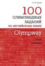 Olympway.100 олимпиадных заданий по английск.языку