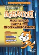 Привет, Scratch! Моя первая книга по программированию