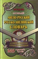 165 000 слов Новый англо-рус. русско-англ.словарь