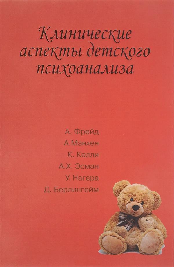 Клинические аспекты детского психоанализа
