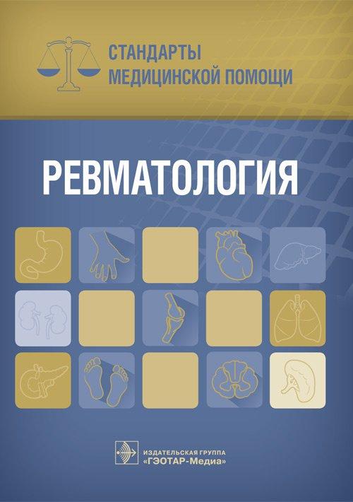 Ревматология: Стандарты медицинской помощи