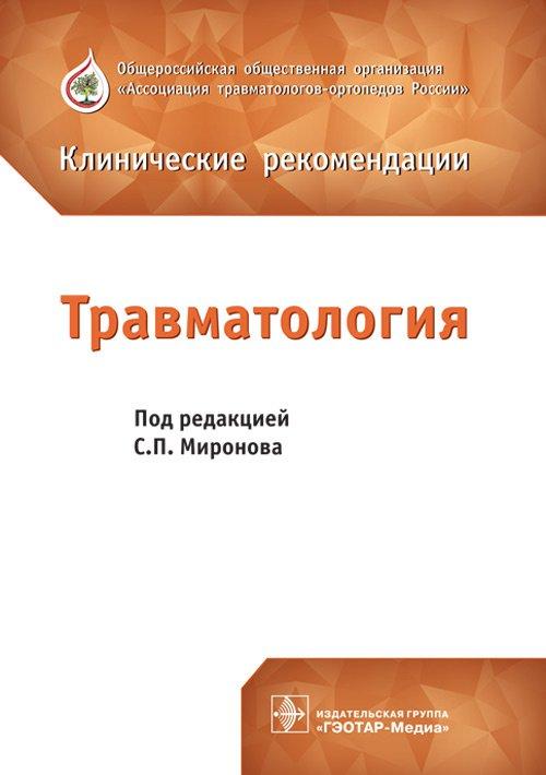 Травматология