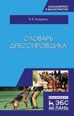 Словарь дрессировщика. Уч.пособие, 3-е изд., испр. и доп