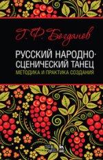 Русский народно-сценический танец: методика и практика создания. Уч. Пособие