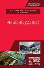 Рыбоводство. Учебник, 2-е изд., испр