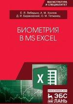 Биометрия в MS Excel: Учебное пособие