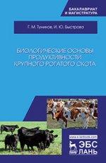 Биологические основы продуктивности крупного рогатого скота. Уч. пособие, 2-е изд., доп