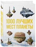 1000 лучших мест планеты, которые нужно увидеть за свою жизнь. 3-е изд. испр. и доп