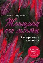 Наталия Борисовна Правдина. Женщина его мечты. Как привлечь мужчину