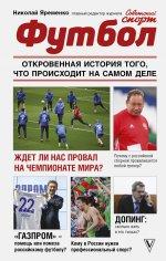 Футбол: откровенная история того, что происходит