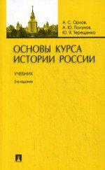 Основы курса истории России: Учебник. 2-е изд., перераб. и доп