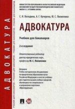 Адвокатура. Учебник для бакалавров. 2-е изд., перераб.и доп