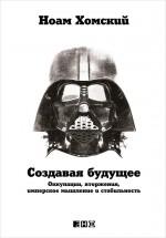 Создавая будущее: Оккупации, вторжения, имперское мышление и стабильность