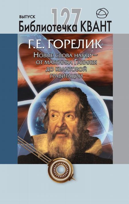 Новые слова науки – от маятника Галилея до квантовой гравитации. Приложение к журналу «Квант» №3/2013