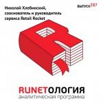 Николай Хлебинский, сооснователь и руководитель сервиса Retail Rocket