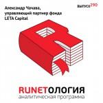 Александр Чачава, управляющий партнер фонда LETA Capital