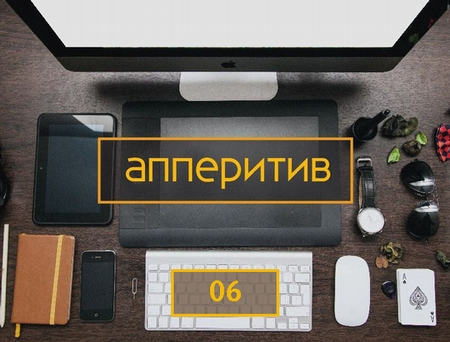 Android Dev подкаст. Выпуск 06