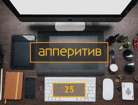 Android Dev подкаст. Выпуск 25