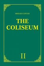 «The Coliseum» (Колизей). Часть 2
