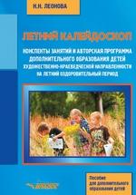 Летний калейдоскоп. Конспекты занятий и авторская программа дополнительного образования детей художественно-краеведческой направленности на летний оздоровительный период. Пособие для дополнительного образования детей