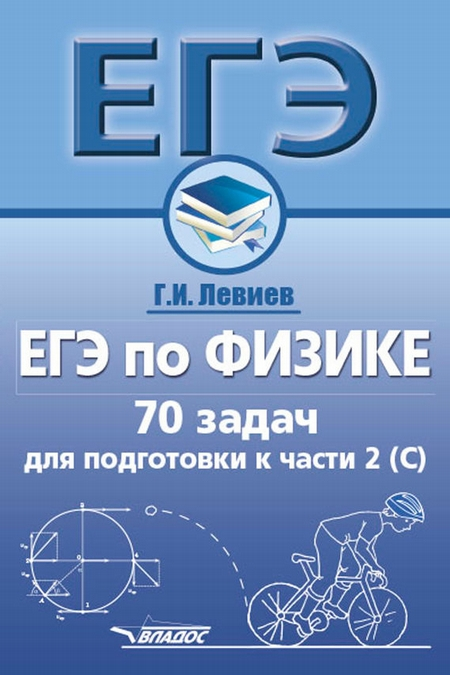 ЕГЭ по физике. 70 задач для подготовки к части 2 (С)