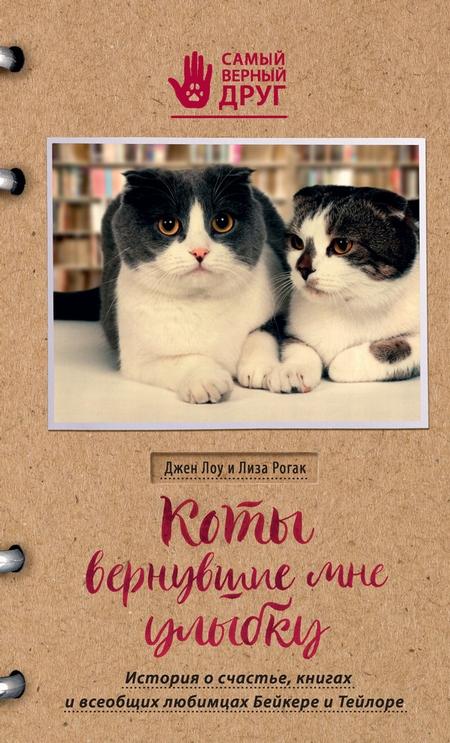 Коты, вернувшие мне улыбку. История о счастье, книгах и всеобщих любимцах Бейкере и Тейлоре