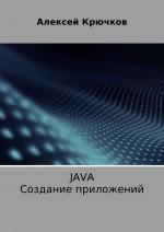 Java. Создание приложений