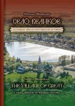 Село Великое. Маленькое зеркало российской истории