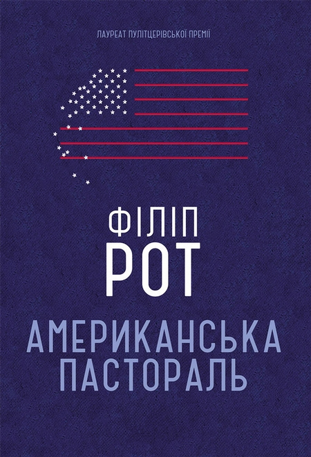 Американська пастораль