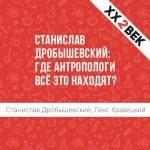 Станислав Дробышевский: где антропологи всё это находят?