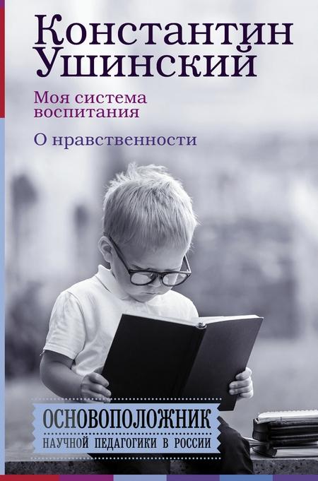 Моя система воспитания. О нравственности (сборник)