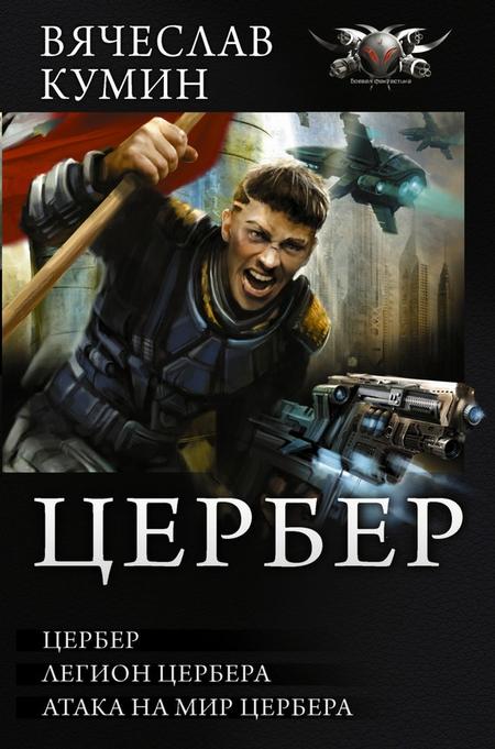 Цербер. Легион Цербера. Атака на мир Цербера (сборник)