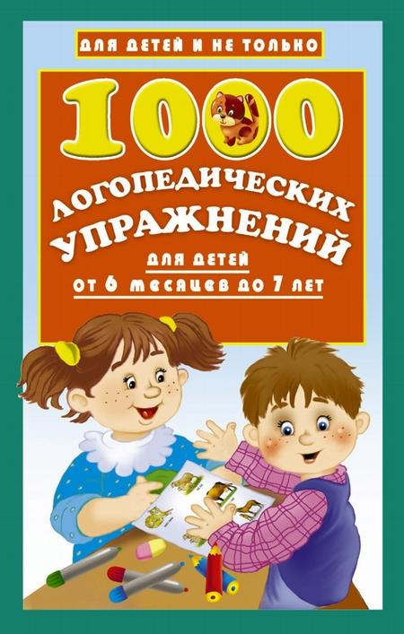 1000 логопедических упражнений для детей от 6 месяцев до 7 лет