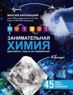 ThoiSoi. Занимательная химия: кристаллы, газы и их соединения