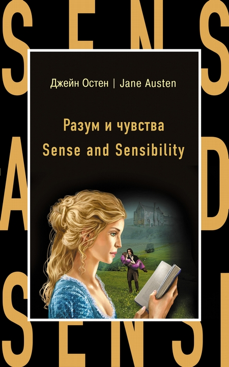 Разум и чувства / Sense and Sensibility