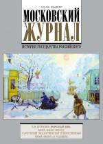 Московский Журнал. История государства Российского №12 (324) 2017