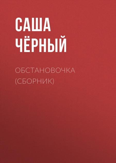 Обстановочка (сборник)